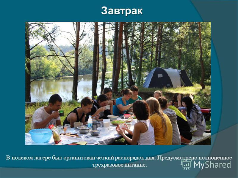 Завтрак В полевом лагере был организован четкий распорядок дня. Предусмотрено полноценное трехразовое питание.