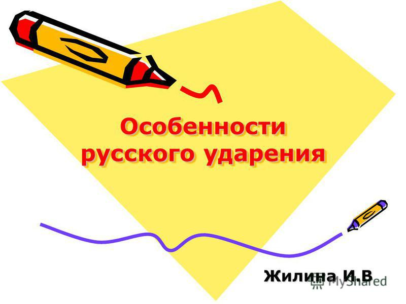 Оcобенности русского ударения Жилина И.В