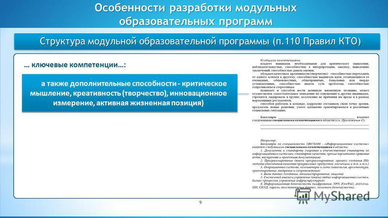 Студенческое самоуправление как форма реализации принципов демократии Структура модульной образовательной программы (п.110 Правил КТО) Особенности разработки модульных образовательных программ 9 … ключевые компетенции…: а также дополнительные способн
