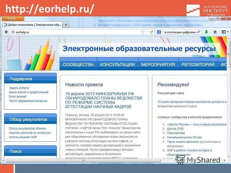 http://eorhelp.ru/