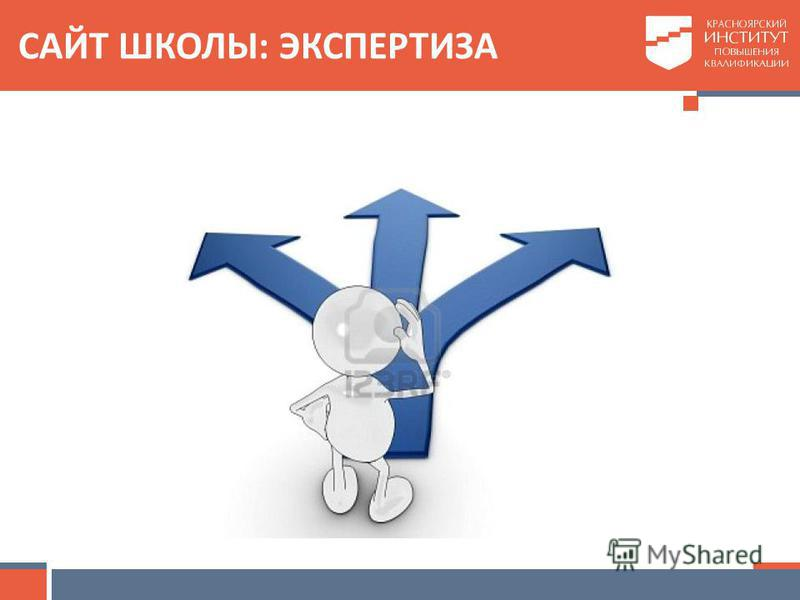 САЙТ ШКОЛЫ: ЭКСПЕРТИЗА www.lbz.ru