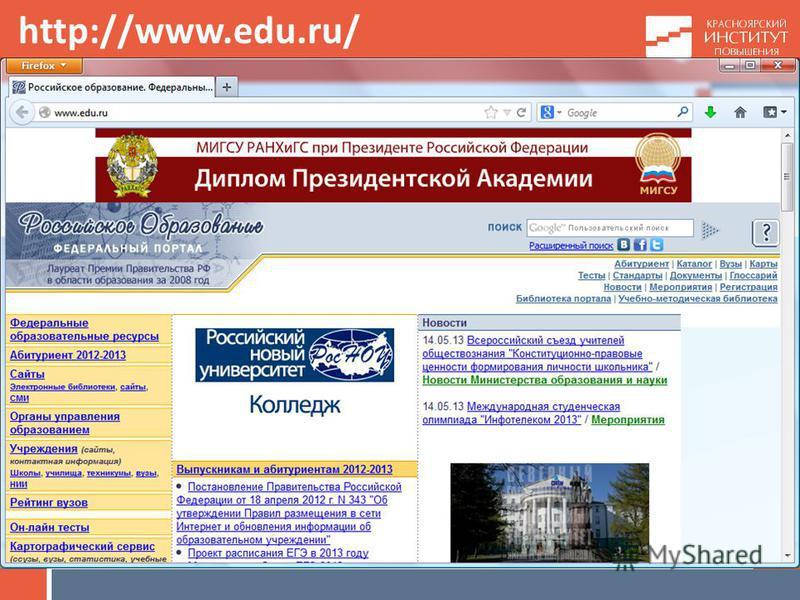 http://www.edu.ru/