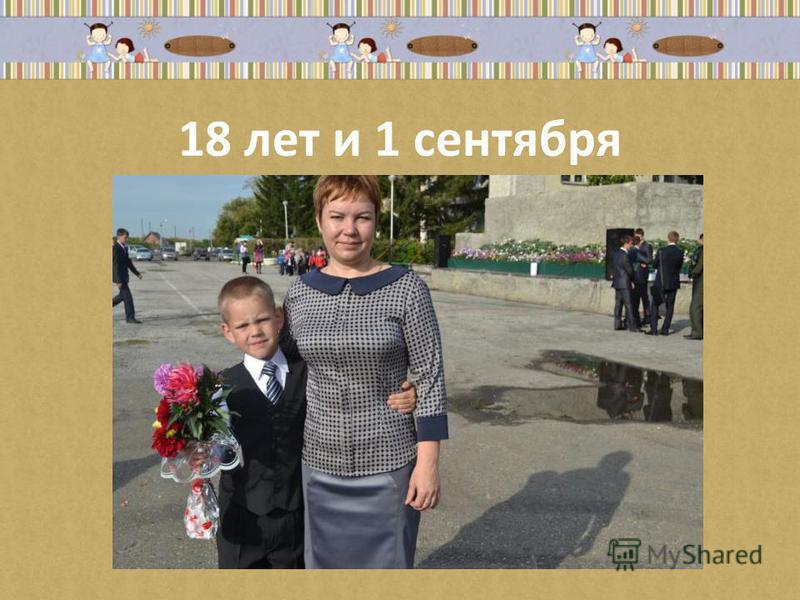 18 лет и 1 сентября