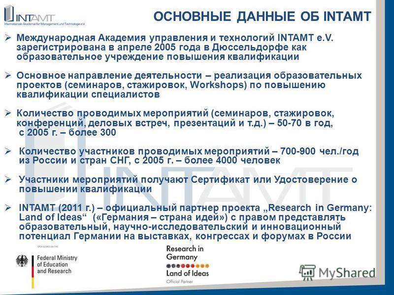 ОСНОВНЫЕ ДАННЫЕ ОБ INTAMT Международная Академия управления и технологий INTAMT e.V. зарегистрирована в апреле 2005 года в Дюссельдорфе как образовательное учреждение повышения квалификации Основное направление деятельности – реализация образовательн