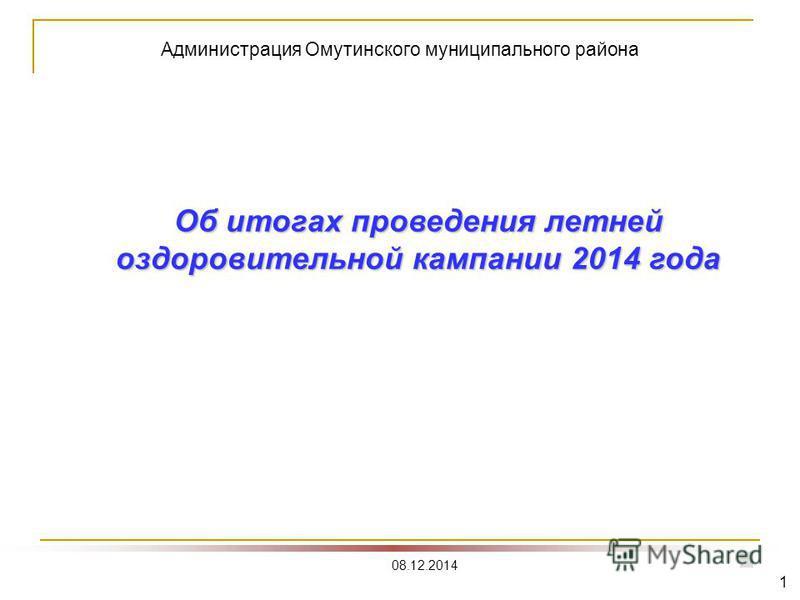 Об итогах проведения летней оздоровительной кампании 2014 года 08.12.2014 1 Администрация Омутинского муниципального района