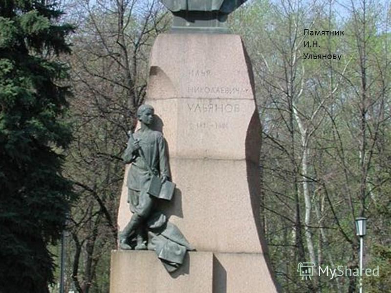 Карамзинский парк Памятник ульяновцам-танкистам Памятник И.Н. Ульянову