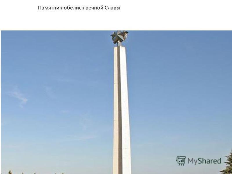 Памятник ульяновцам-танкистам Памятник-обелиск вечной Славы