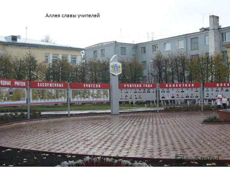 Карамзинский парк Памятник ульяновцам-танкистам Аллея славы учителей