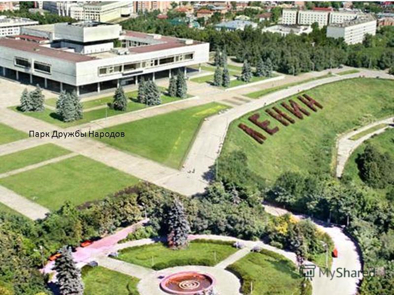 Карамзинский парк Памятник ульяновцам-танкистам Парк Дружбы Народов