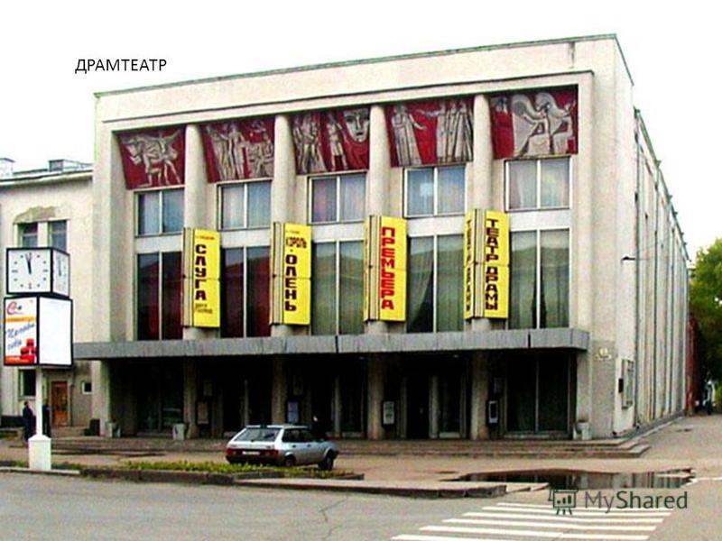 Карамзинский парк Памятник ульяновцам-танкистам ДРАМТЕАТР