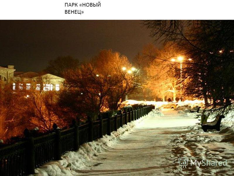 Карамзинский парк ПАРК «НОВЫЙ ВЕНЕЦ»