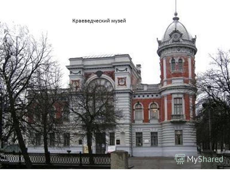 Карамзинский парк Краеведческий музей