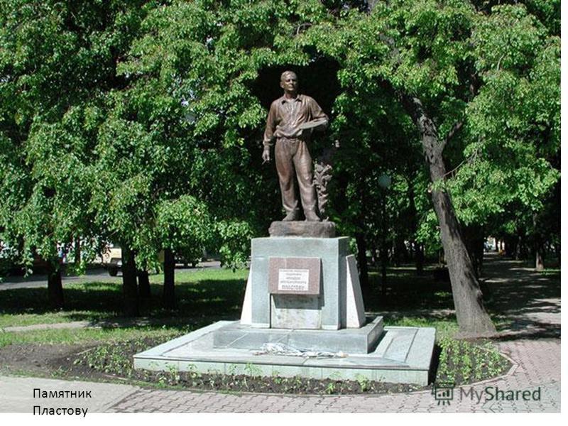 Карамзинский парк Памятник Пластову