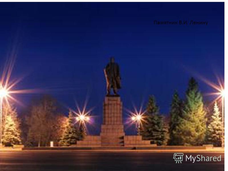 Карамзинский парк Памятник В.И. Ленину