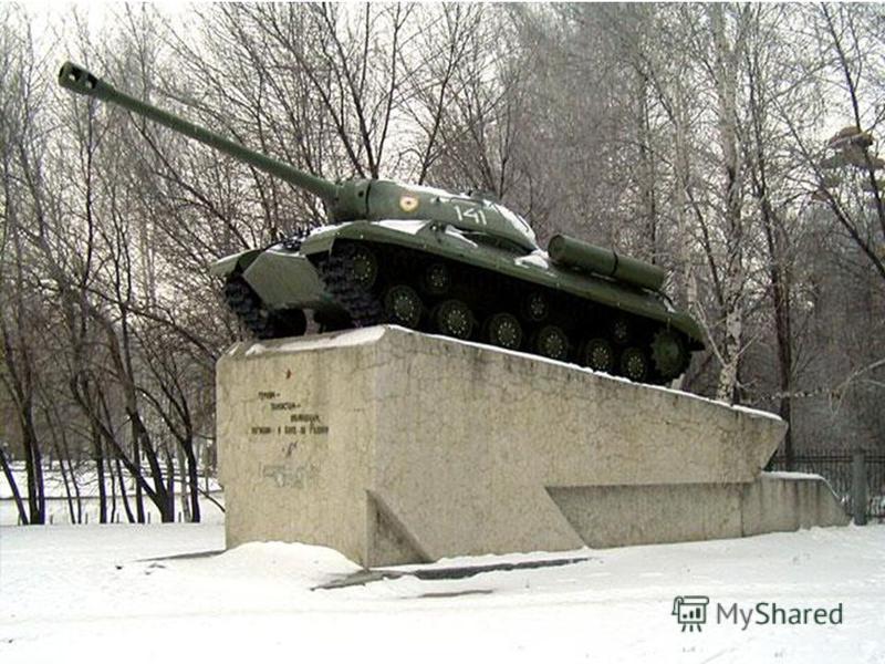 Карамзинский парк Памятник ульяновцам-танкистам