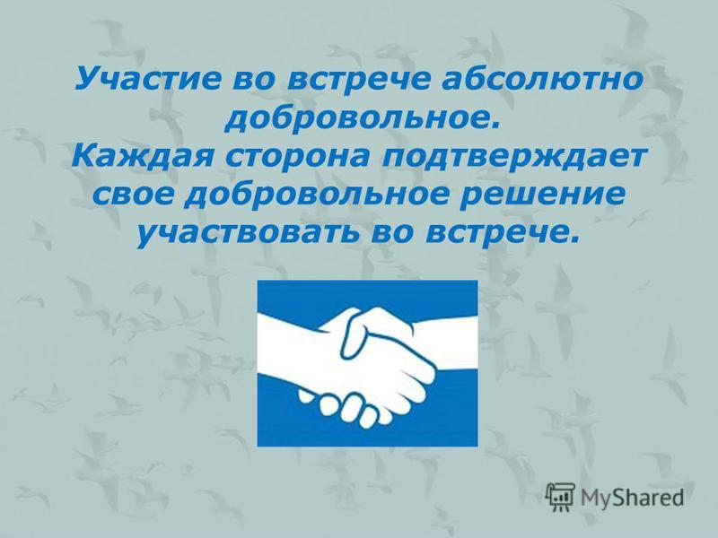 Участие во встрече абсолютно добровольное. Каждая сторона подтверждает свое добровольное решение участвовать во встрече.