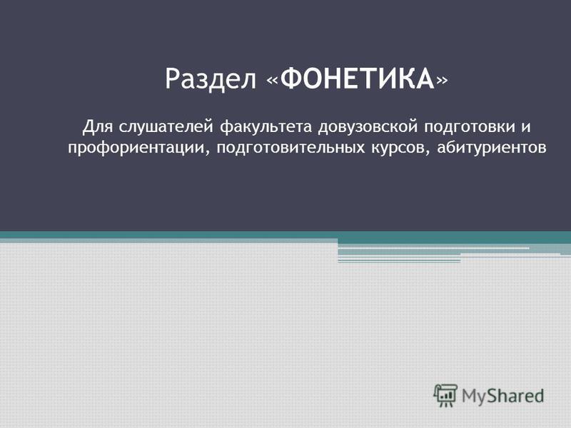 Раздел «ФОНЕТИКА» Для слушателей факультета довузовской подготовки и профориентации, подготовительных курсов, абитуриентов