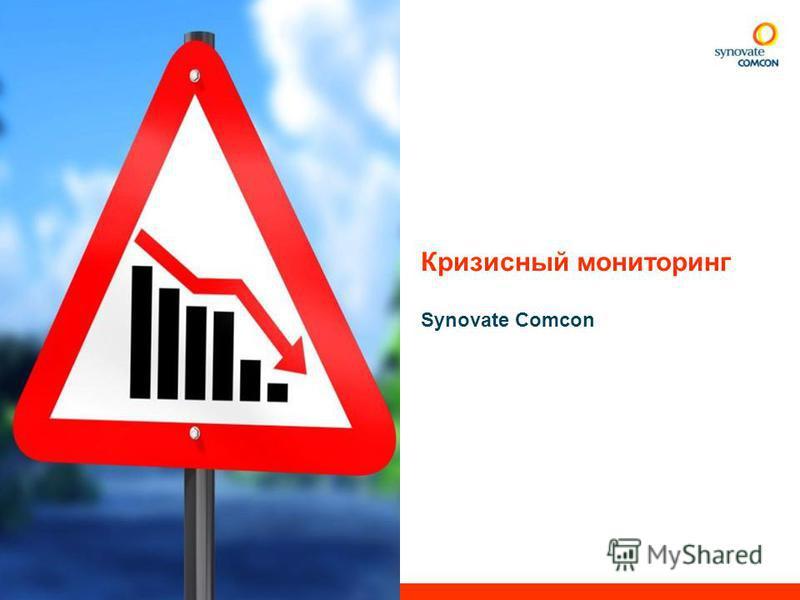 1 Мониторинг покупательского поведения, кв.32014 Кризисный мониторинг Synovate Comcon Insert picture here