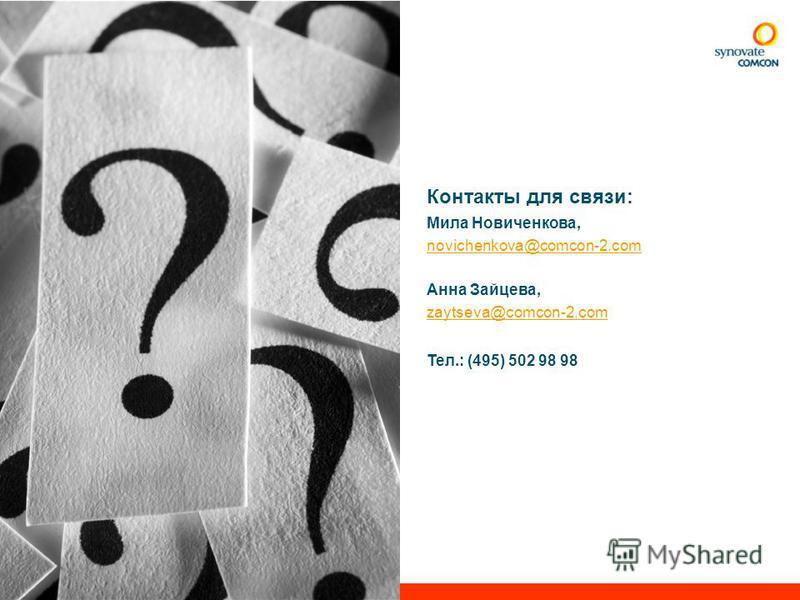 10 Мониторинг покупательского поведения, кв.32014 Контакты для связи: Мила Новиченкова, novichenkova@comcon-2. com Анна Зайцева, zaytseva@comcon-2. com Тел.: (495) 502 98 98