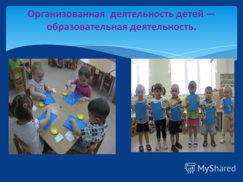 Организованная деятельность детей образовательная деятельность.