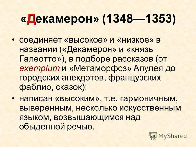 «Декамерон» (13481353) соединяет «высокое» и «низкое» в названии («Декамерон» и «князь Галеотто»), в подборе рассказов (от exemplum и «Метаморфоз» Апулея до городских анекдотов, французских фаблио, сказок); написан «высоким», т.е. гармоничным, вывере