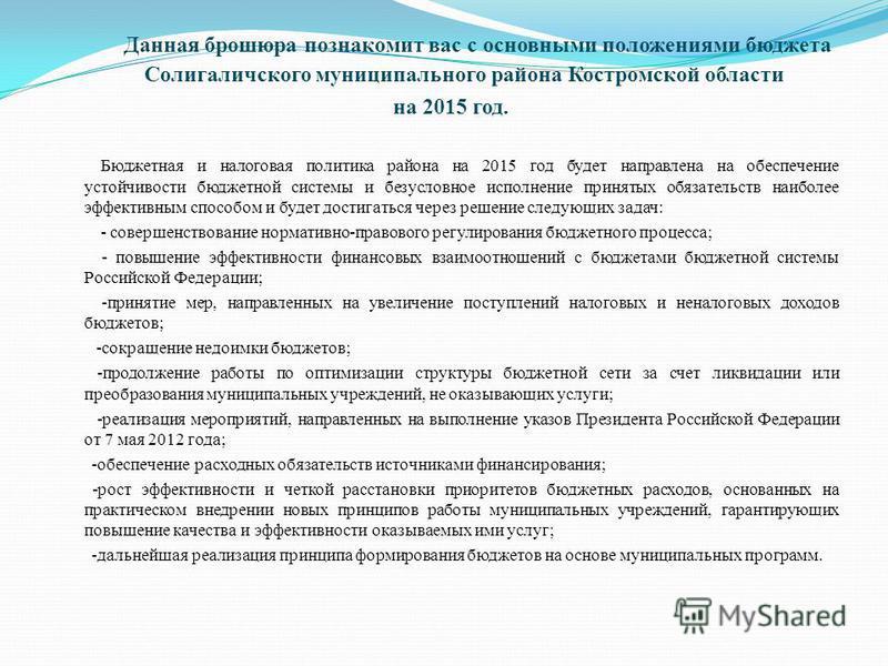 Данная брошюра познакомит вас с основными положениями бюджета Солигаличского муниципального района Костромской области на 2015 год. Бюджетная и налоговая политика района на 2015 год будет направлена на обеспечение устойчивости бюджетной системы и без