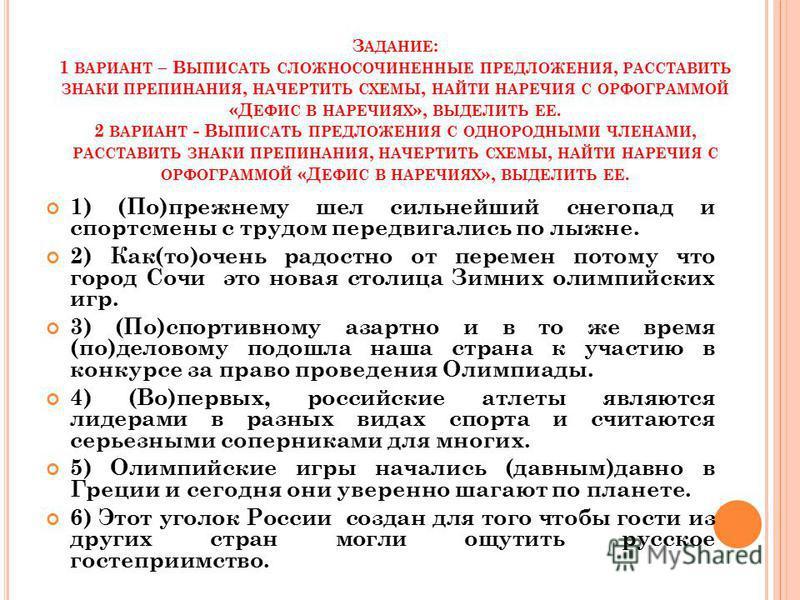 З АДАНИЕ : 1 ВАРИАНТ – В ЫПИСАТЬ СЛОЖНОСОЧИНЕННЫЕ ПРЕДЛОЖЕНИЯ, РАССТАВИТЬ ЗНАКИ ПРЕПИНАНИЯ, НАЧЕРТИТЬ СХЕМЫ, НАЙТИ НАРЕЧИЯ С ОРФОГРАММОЙ «Д ЕФИС В НАРЕЧИЯХ », ВЫДЕЛИТЬ ЕЕ. 2 ВАРИАНТ - В ЫПИСАТЬ ПРЕДЛОЖЕНИЯ С ОДНОРОДНЫМИ ЧЛЕНАМИ, РАССТАВИТЬ ЗНАКИ ПРЕП