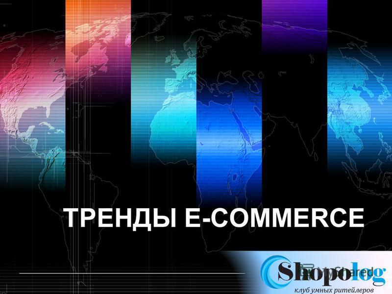 LOGO http://ppt.prtxt.ru ТРЕНДЫ E-COMMERCE