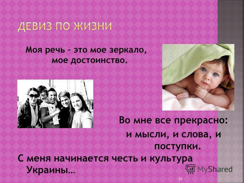 Моя речь – это мое зеркало, мое достоинство. 43 Во мне все прекрасно: и мысли, и слова, и поступки. С меня начинается честь и культура Украины…