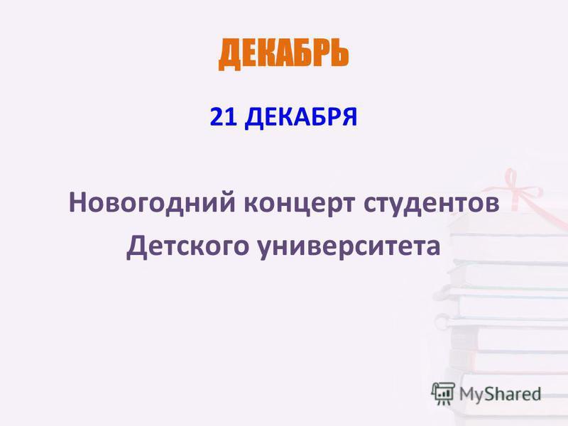 ДЕКАБРЬ 21 ДЕКАБРЯ Новогодний концерт студентов Детского университета