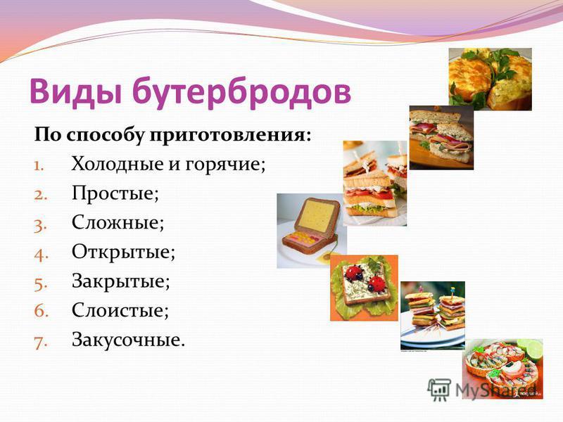 Виды бутербродов По способу приготовления: 1. Холодные и горячие; 2. Простые; 3. Сложные; 4. Открытые; 5. Закрытые; 6. Слоистые; 7. Закусочные.