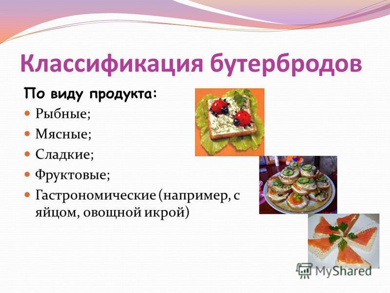 Классификация бутербродов По виду продукта: Рыбные; Мясные; Сладкие; Фруктовые; Гастрономические (например, с яйцом, овощной икрой)