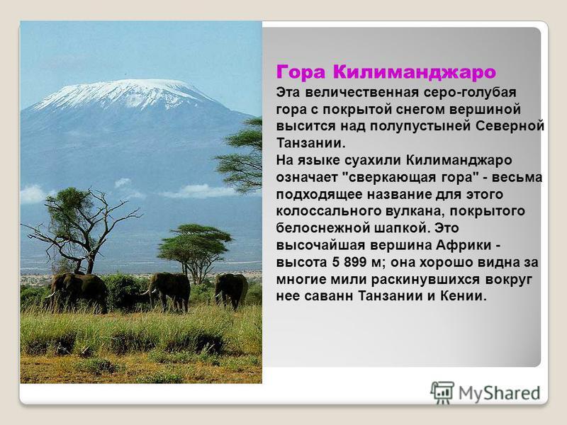 Гора Килиманджаро Эта величественная серо-голубая гора с покрытой снегом вершиной высится над полупустыней Северной Танзании. На языке суахили Килиманджаро означает