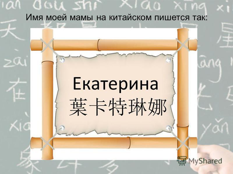 Имя моей мамы на китайском пишется так: