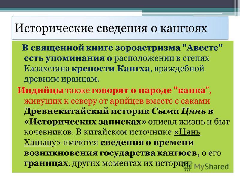 Исторические сведения о кангюях В священной книге зороастризма