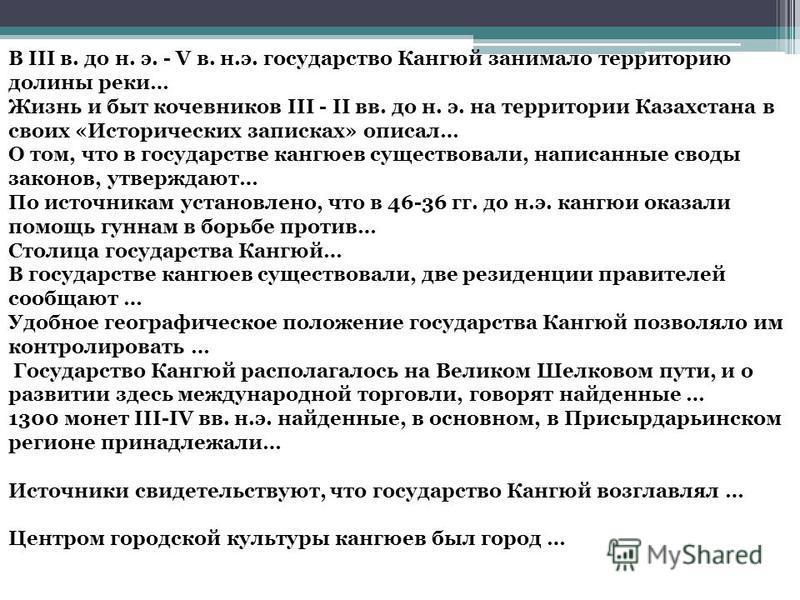 В III в. до н. э. - V в. н.э. государство Кангюй занимало территорию долины реки… Жизнь и быт кочевников III - II вв. до н. э. на территории Казахстана в своих «Исторических записках» описал… О том, что в государстве кангюев существовали, написанные
