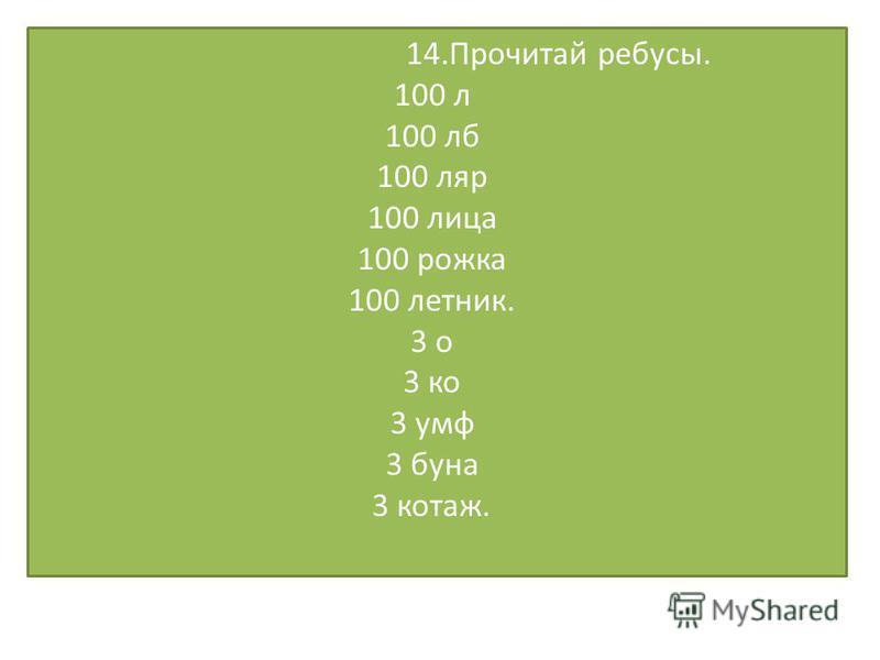 14. Прочитай ребусы. 100 л 100 лб 100 лир 100 лица 100 рожка 100 летник. 3 о 3 ко 3 умф 3 буна 3 котаж.