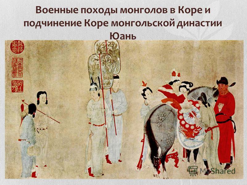 Военные походы монголов в Коре и подчинение Коре монгольской династии Юань
