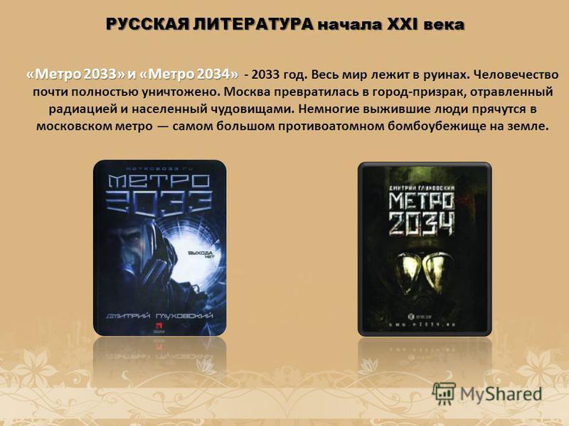 «Метро 2033» и «Метро 2034» «Метро 2033» и «Метро 2034» - 2033 год. Весь мир лежит в руинах. Человечество почти полностью уничтожено. Москва превратилась в город-призрак, отравленный радиацией и населенный чудовищами. Немногие выжившие люди прячутся