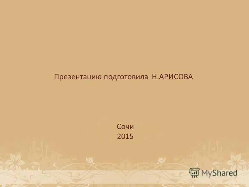 Презентацию подготовила Н.АРИСОВА Сочи 2015