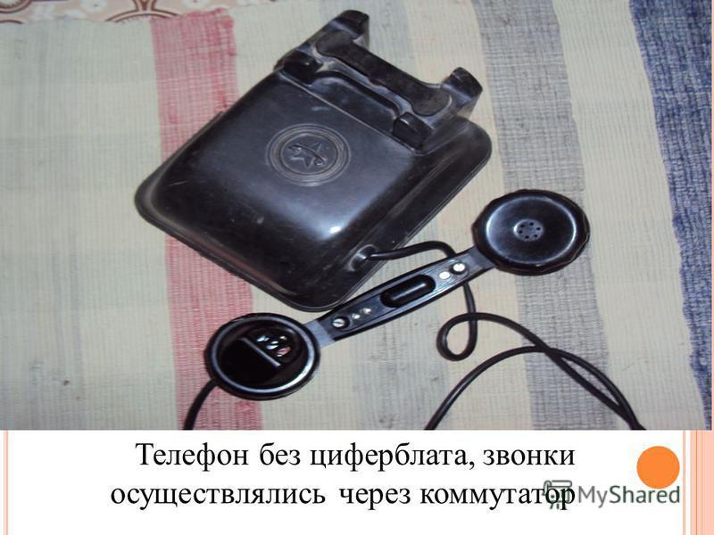 Телефон без циферблата, звонки осуществлялись через коммутатор