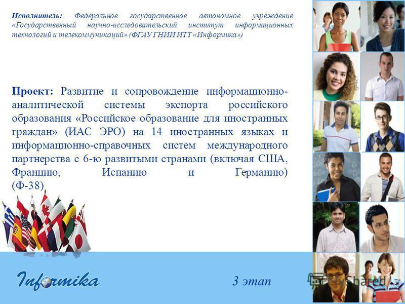 Проект: Развитие и сопровождение информационно- аналитической системы экспорта российского образования «Российское образование для иностранных граждан» (ИАС ЭРО) на 14 иностранных языках и информационно-справочных систем международного партнерства с