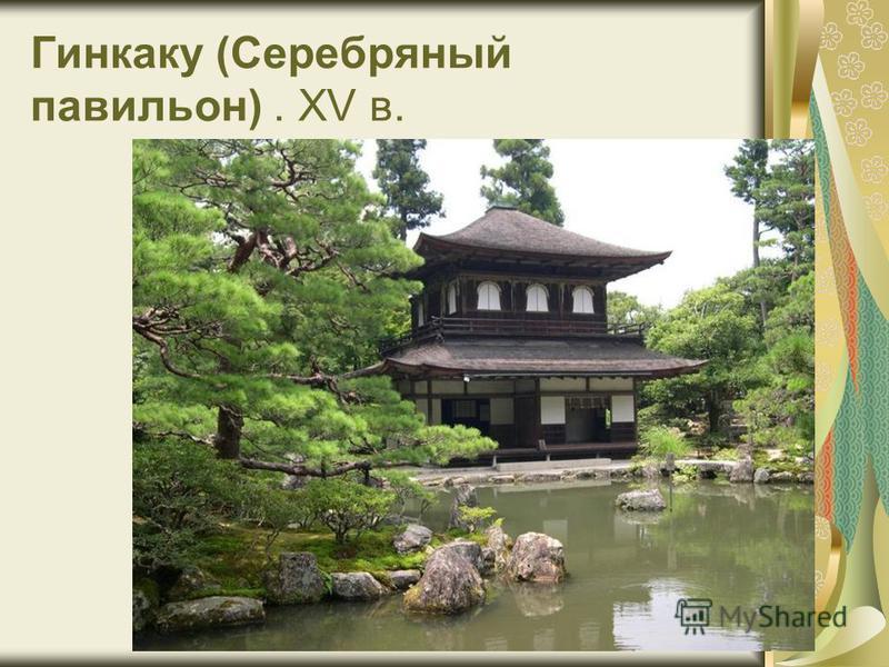 Гинкаку (Серебряный павильон). XV в.