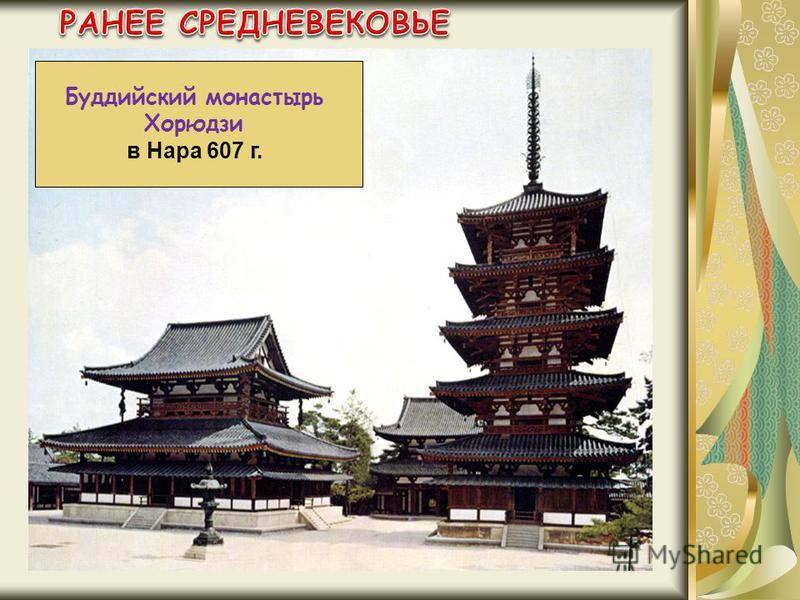 Буддийский монастырь Хорюдзи в Нара 607 г.