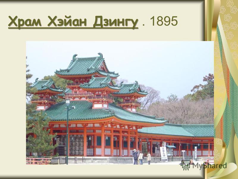 Храм Хэйан Дзингу Храм Хэйан Дзингу. 1895