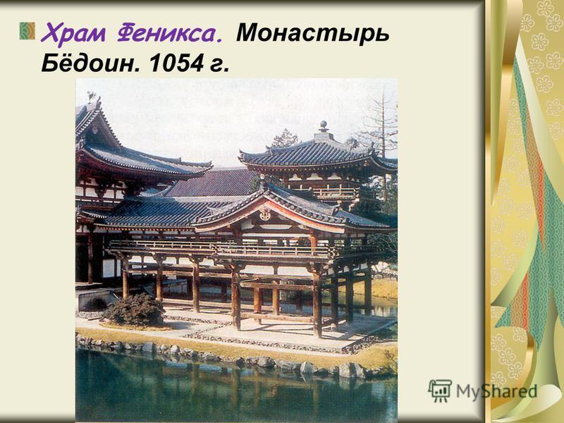 Храм Феникса. Монастырь Бёдоин. 1054 г.