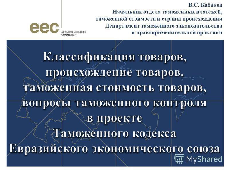 В.С. Кабаков Начальник отдела таможенных платежей, таможенной стоимости и страны происхождения Департамент таможенного законодательства и правоприменительной практики