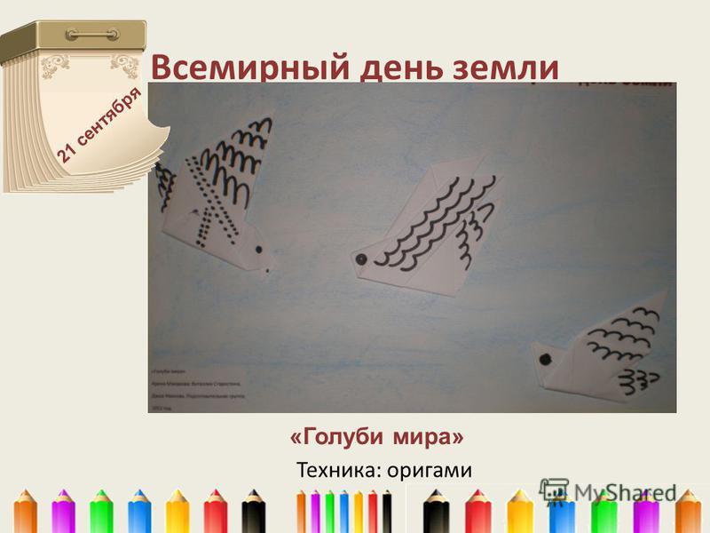 Всемирный день земли Техника: оригами 21 сентября «Голуби мира» 21 сентября