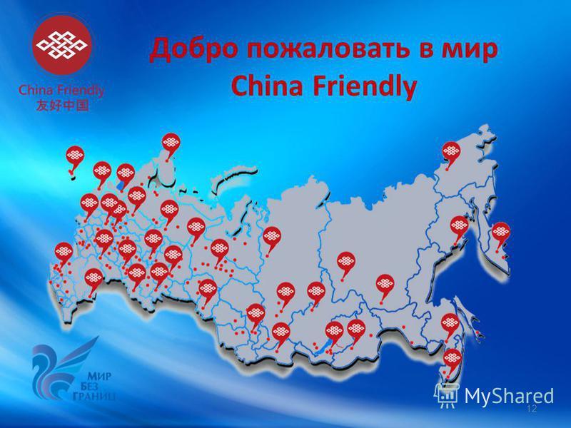 Добро пожаловать в мир China Friendly 12