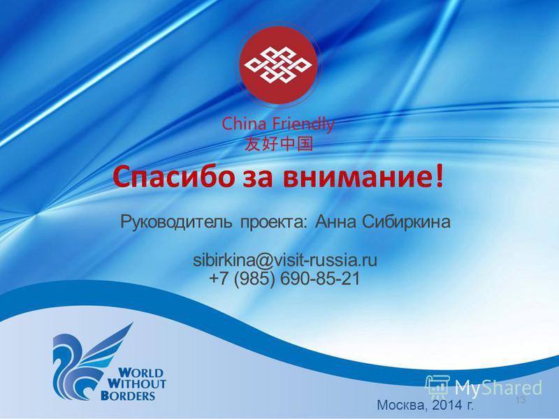 Спасибо за внимание! 13 Руководитель проекта: Анна Сибиркина sibirkina@visit-russia.ru +7 (985) 690-85-21 Москва, 2014 г.